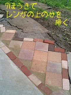 Photos: 080602_1554~0001