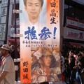 Photos: 推参!(5月4日、角田晶生)