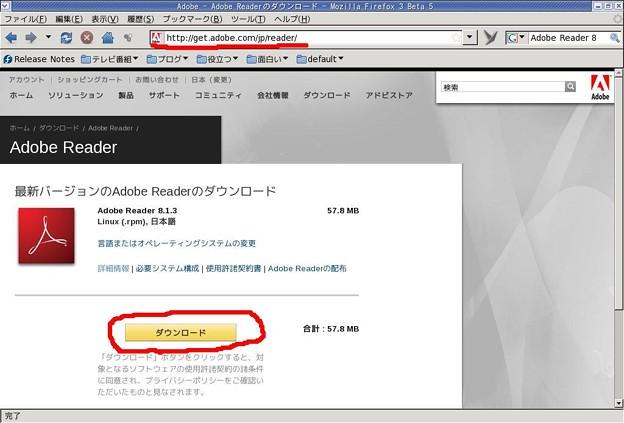 Adobe Reader 8のプラグイン(その1)(misc/0258)