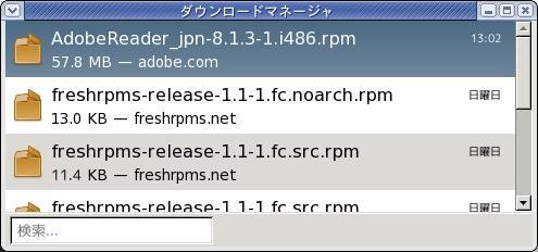 Adobe Reader 8のプラグイン(その2)(misc/0259)