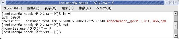 Adobe Reader 8のプラグイン(その3)(misc/0260)