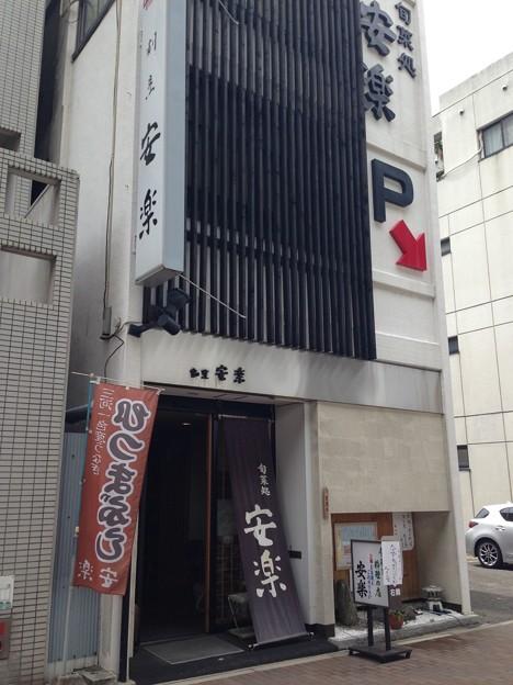 旬菜処 安楽(名古屋市西区)