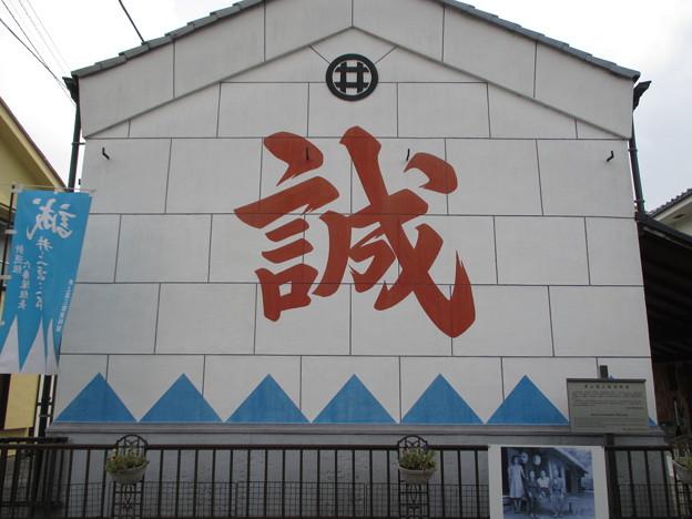 井上源三郎資料館(日野市)