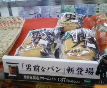 男前豆腐店クリームパン(男前なパン0)