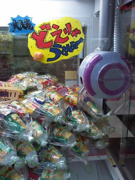 Photos: UFOキャッチャー(名古屋弁)