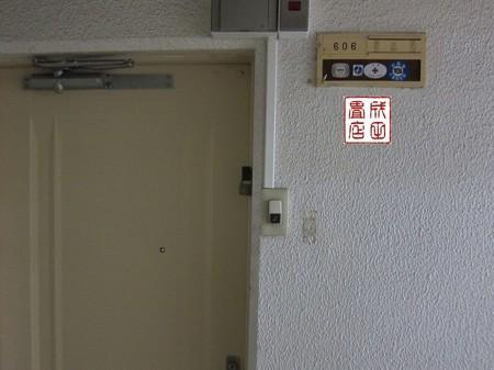青葉11-606号室01