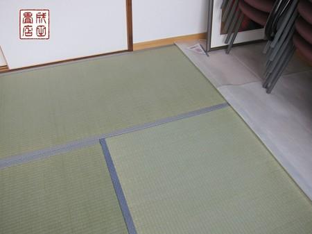 新畳の敷きこみ02