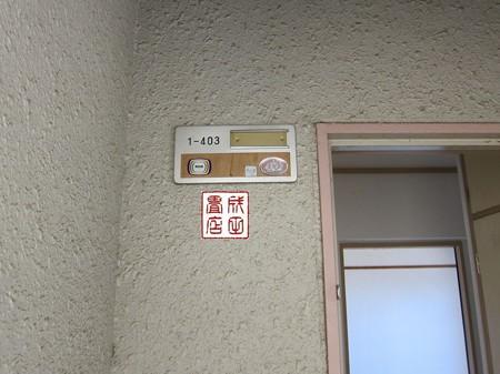 倉松1-403敷きこみ01