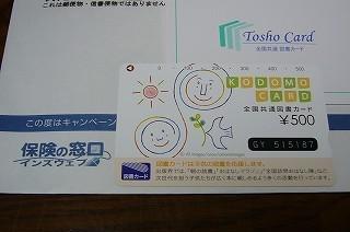 120630-5 キャンペーンの図書カード