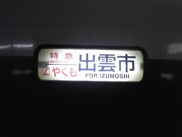SH370005