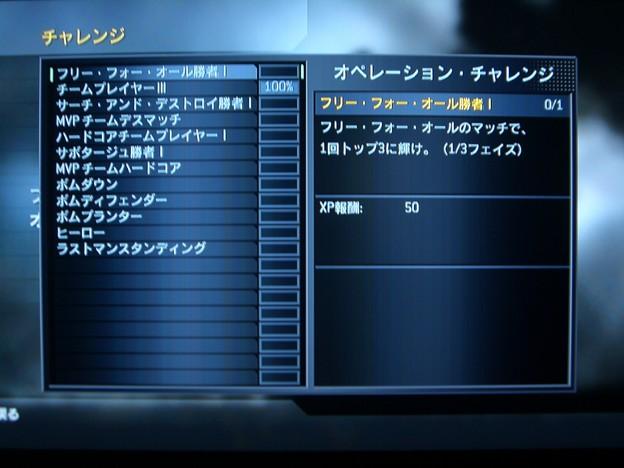 オペレーション・チャレンジ-フリー・フォー・オール勝者