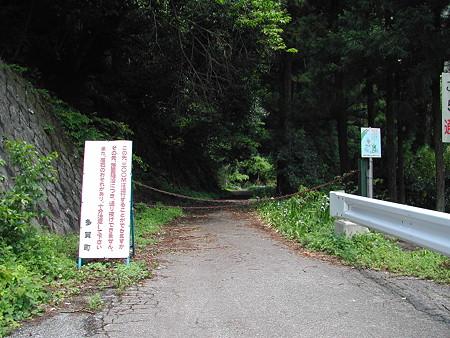 R306佐目トンネル旧道? 入り口