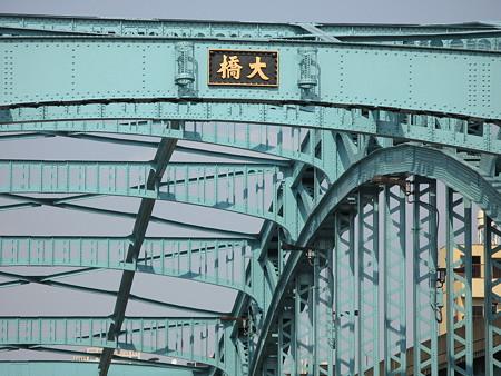 千住大橋(2007/3)