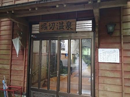 25 11 宮崎 掘切温泉 5