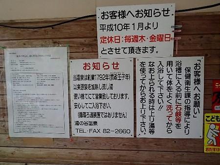 25 11 宮崎 湯の谷温泉 5