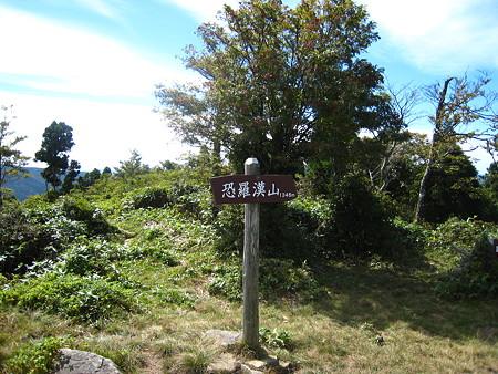 恐羅漢山山頂