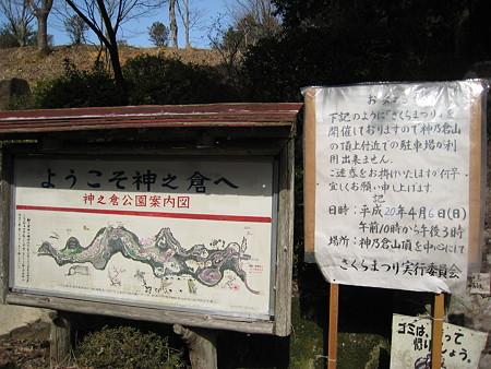 神ノ倉公園案内図とさくらまつりの案内